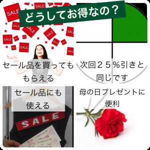 問:どうしてお得なの? 答:セール品にも使えて25%お得、母の日のプレゼントに便利だから