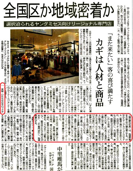 繊研新聞20141226