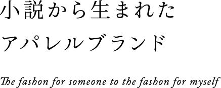 人のためのFashionから自分のためのFashionへ The fashon for someone to the fashon for myself